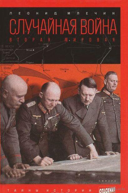 Случайная война. Вторая мировая. Леонид Млечин