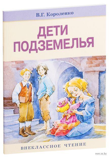 Дети подземелья — фото, картинка