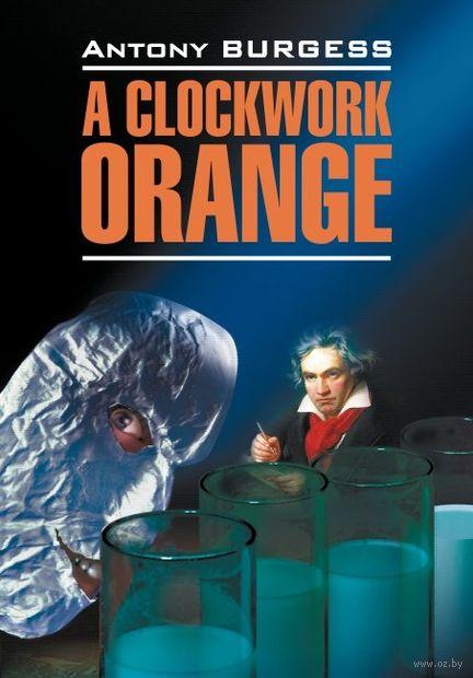 Заводной апельсин — фото, картинка