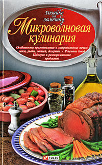 Микроволновая кулинария. Наталья Сивкова, Дмитрий Таболкин