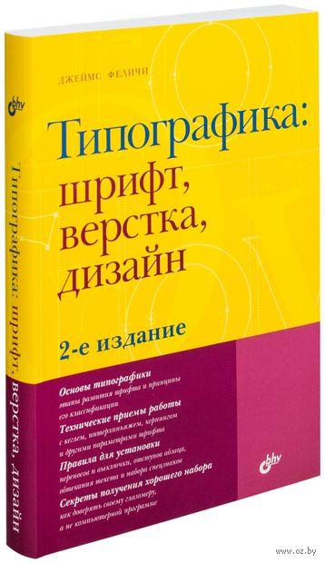 Типографика: шрифт, верстка, дизайн — фото, картинка