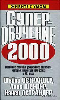 Суперобучение 2000. Шейла Острандер, Линн Шредер