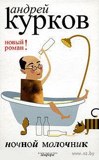 Ночной молочник. Андрей Курков