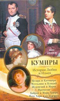 Истории Любви и Измен. Иван Зюзюкин