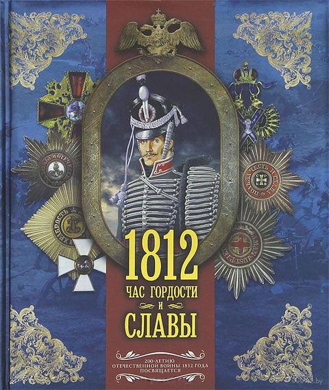 1812. Час гордости и славы. Сергей Нечаев