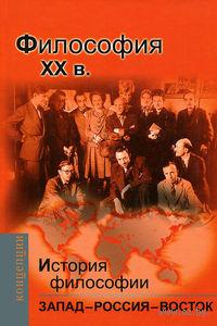 История философии. Запад - Россия - Восток. Книга 4. Философия XX в.