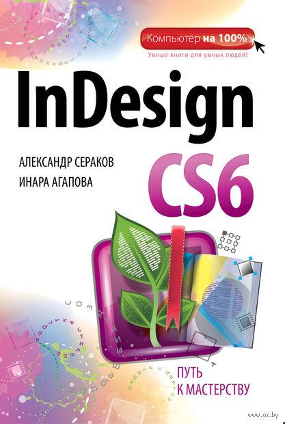 InDesign CS6. А. Сераков , Инара Агапова