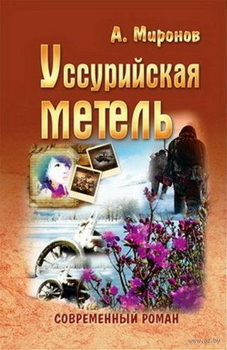 Уссурийская метель. А. Миронов