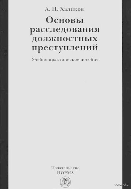 Основы расследования должностных преступлений. А. Халиков