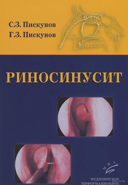 Риносинусит. Геннадий Пискунов, Серафим Пискунов
