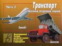 """Игра """"Транспорт: наземный, воздушный, водный"""" Часть 2"""