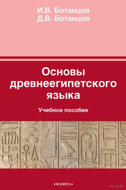 Основы древнеегипетского языка. Данила Ботанцов, Иоанн Ботанцов