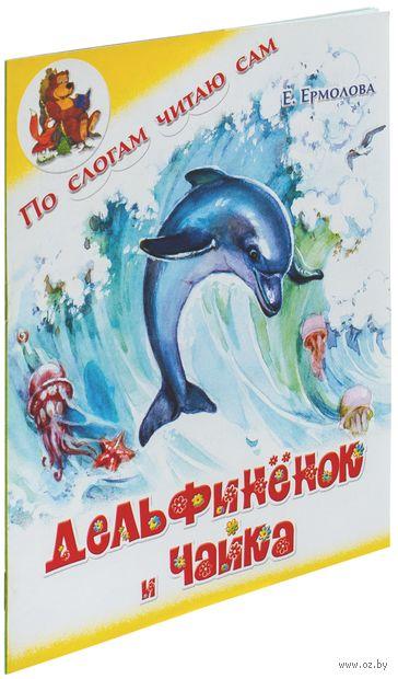 Дельфиненок и чайка. Е. Ермолова