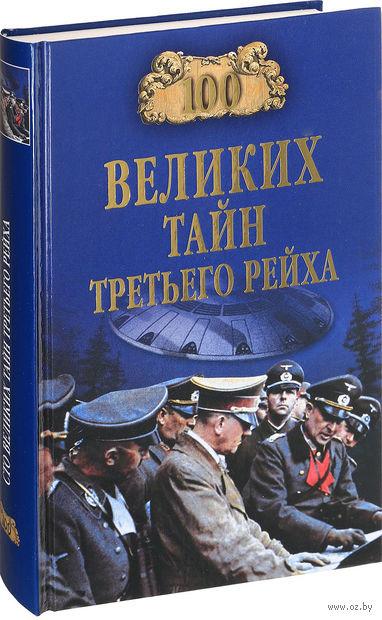 100 Великих тайн Третьего рейха. В. Веденеев