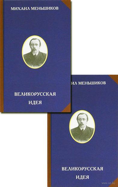 Великорусская идея (комплект из 2 книг). Михаил Меньшиков