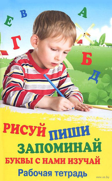 Рисуй. Пиши. Запоминай. Буквы с нами изучай. Рабочая тетрадь. Татьяна Трясорукова