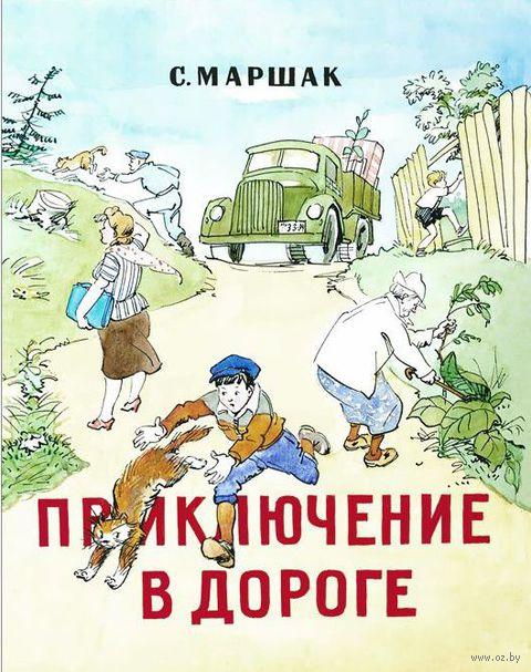 Приключение в дороге. Самуил Маршак
