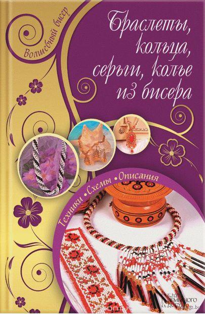 Браслеты, кольца, серьги, колье из бисера. Анжелика Сусоенкова