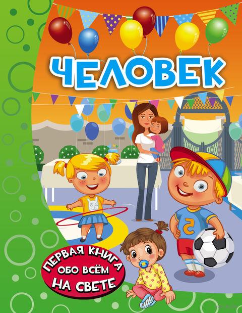 Человек. Ирина Никитенко, Ирина Попова
