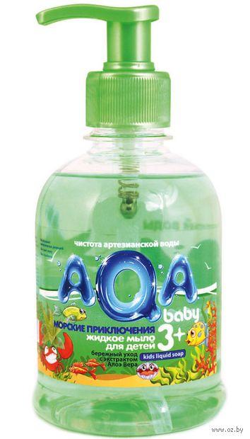 """Жидкое мыло для детей """"Морские приключения"""" (300 мл)"""