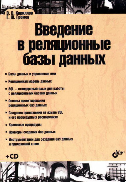 Введение в реляционные базы данных (+ CD). В. Кириллов, Геннадий Громов