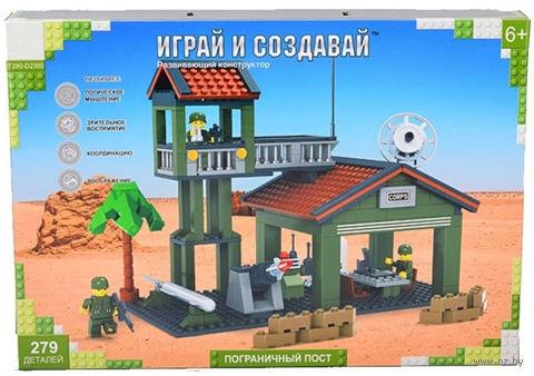 """Конструктор """"Пограничный пост"""" (279 деталей) — фото, картинка"""