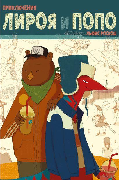 Приключения Лироя и Попо — фото, картинка
