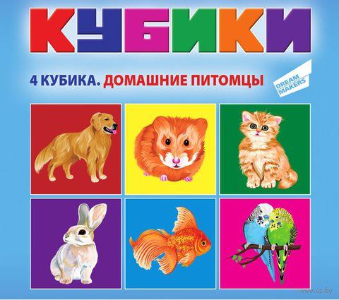 "Кубики ""Домашние питомцы"" (4 шт.) — фото, картинка"