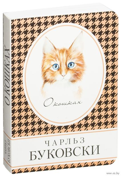 О кошках (м) — фото, картинка