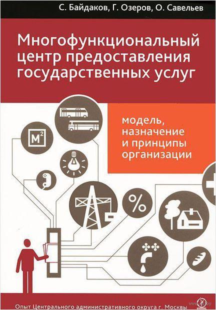 Многофункциональный центр предоставления государственных услуг. Модель, назначение и принципы организации — фото, картинка
