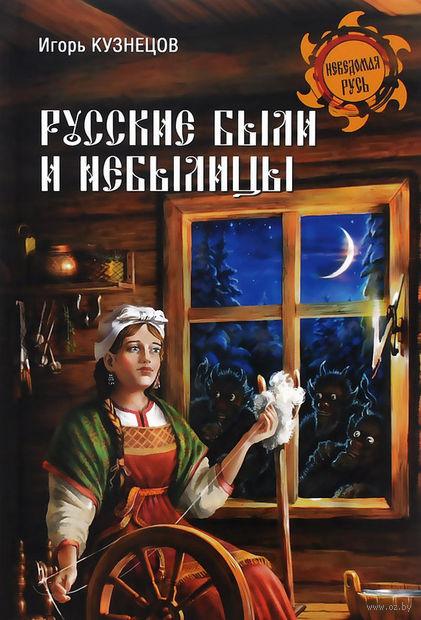 Русские были и небылицы — фото, картинка