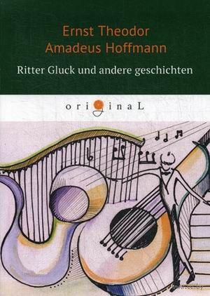 Ritter Gluck und Andere Geschichten — фото, картинка