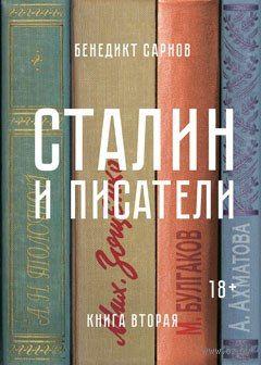 Сталин и писатели. Книга вторая — фото, картинка