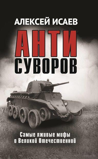 Антисуворов — фото, картинка