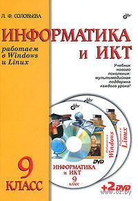 Информатика и ИКТ. 9 класс. Учебник (+ 2 DVD). Людмила Соловьева