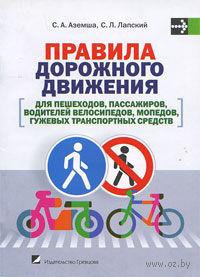 Правила дорожного движения: для пешеходов, пассажиров, водителей велосипедов, мопедов, гужевых транспортных средств — фото, картинка