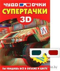 Чудо-очки 3D. Супертачки. Андрей Мерников