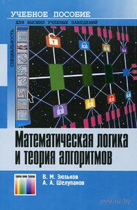 Математическая логика и теория алгоритмов — фото, картинка