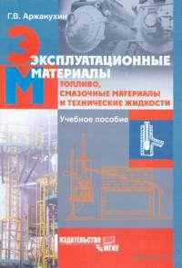 Эксплуатационные материалы. Топливо, смазочные материалы и технические жидкости. Георгий Аржанухин