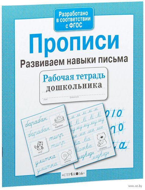 Прописи. Развиваем навыки письма