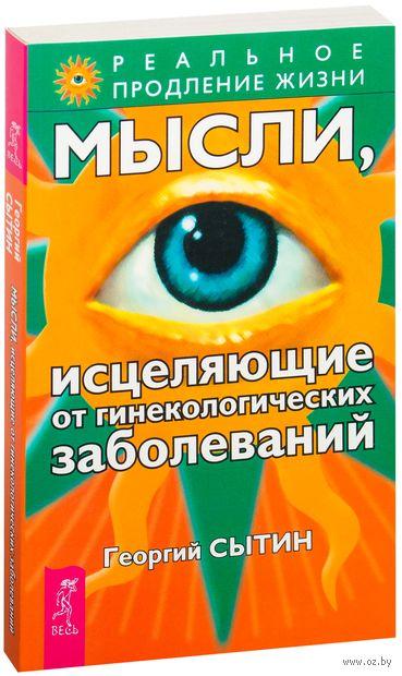 Мысли, исцеляющие от гинекологических заболеваний. Георгий Сытин