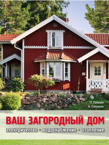 Ваш загородный дом. П. Галкин, А. Галкина