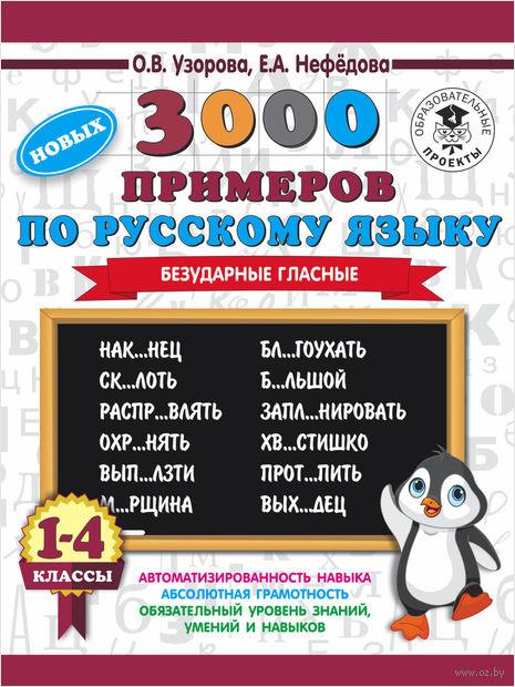 3000 новых примеров по русскому языку. Безударные гласные. 1-4 классы — фото, картинка