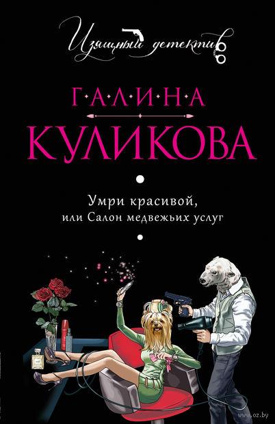 Умри красивой, или Салон медвежьих услуг (м). Галина Куликова