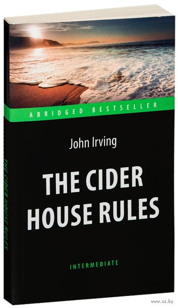 The Cider House Rules. Джон Ирвинг