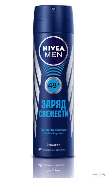 """Дезодорант-антиперспирант для мужчин """"Заряд свежести"""" (спрей; 150 мл)"""