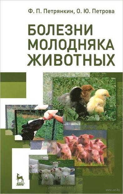 Болезни молодняка животных. Федор Петрянкин, Оксана Петрова