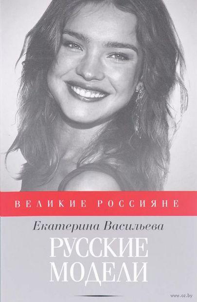 Русские модели. Елена Васильева