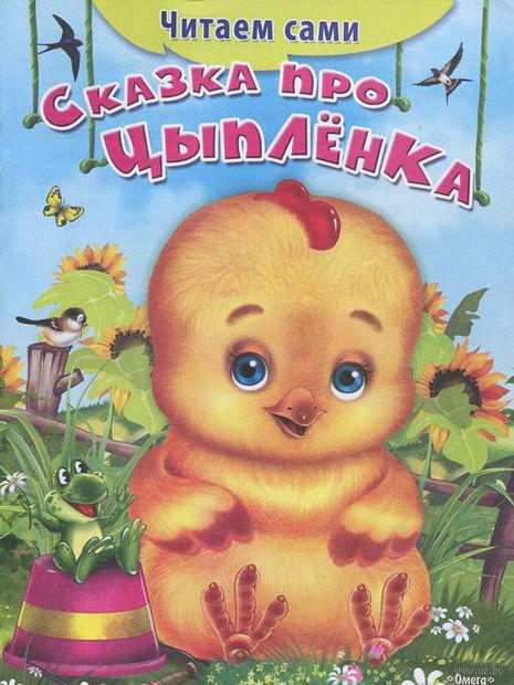 Сказка про цыпленка. Е. Русакова