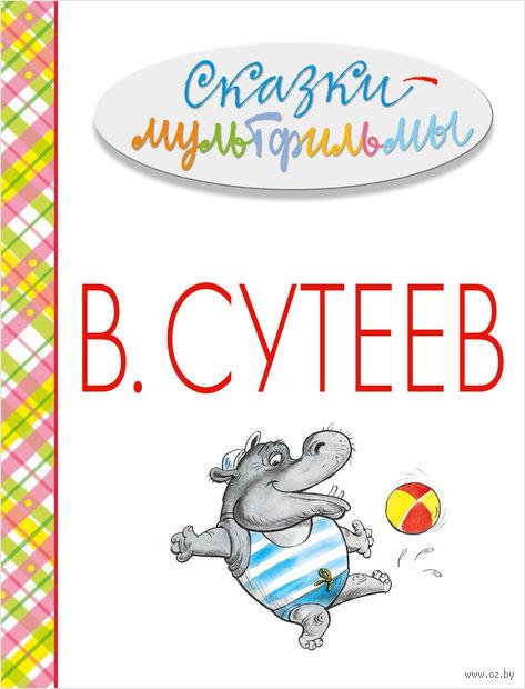 Сказки-мультфильмы. Владимир Сутеев